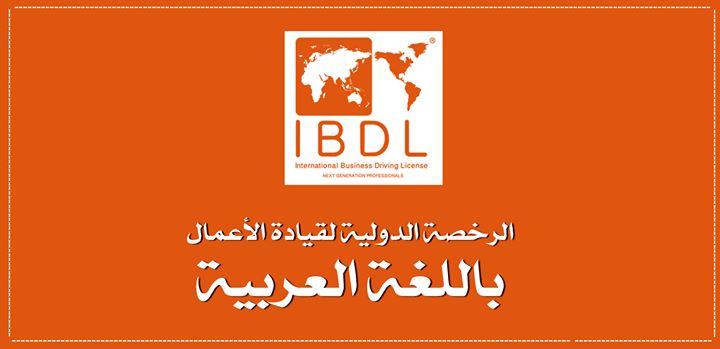 New app: IBDL Student